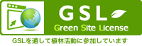 Green Site License