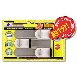 日本ロックサービス はいれーぬ 鍵なし 3個パック DS-H-25V