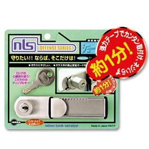 日本ロックサービス ハイセキュリティー ショーケースロック DS-SK-1U