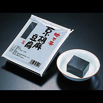 京胡麻豆腐 黒胡麻 560g