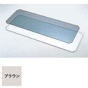 スモークガラス板(W910XD310)ブラウン BD310-3C-U0033BRN