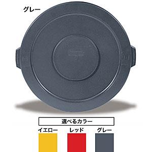 ラバーメイド BRUTE(ブルート)丸型コンテナ用フタ 121.1L専用