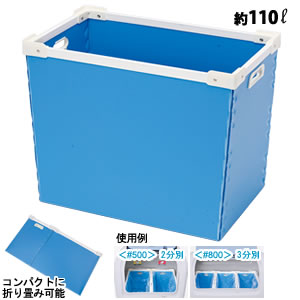 【EX-STYLE】セキスイ ダストボックスDX オプション インナー容器 分別中容器 [小] 110L DXIY110