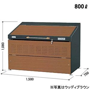 ヨドコウ ゴミ収集庫 ダストピット Sタイプ DPSA-800