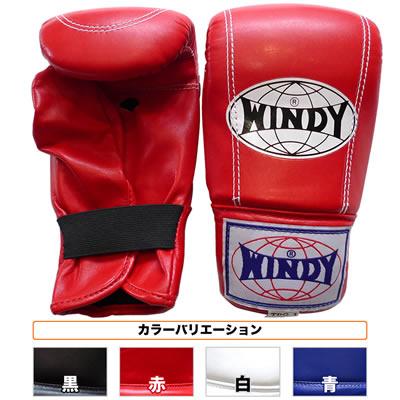WINDY(ウィンディ) パンチンググローブ/ペア TBG-1 Sサイズ.