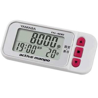 山佐時計計器(YAMASA) デジタル万歩計 アクティブ万歩<ホワイト>(小冊子付) TH-400