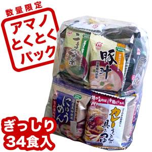 [数量限定]アマノ2012新春福袋 (10種類/34食入)