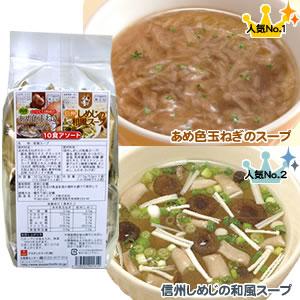 アスザックフーズ あめ色玉ねぎのスープと信州しめじの和風スープのアソート (2種類/各5食入)