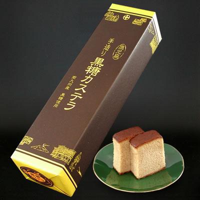元亀堂本舗 黒糖カステラ 0.5斤