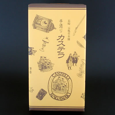 長崎元亀堂本舗 カステラ詰め合わせ 0.5斤×2本