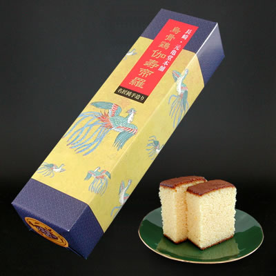 元亀堂本舗 烏骨鶏(うこっけい)カステラ 0.5斤