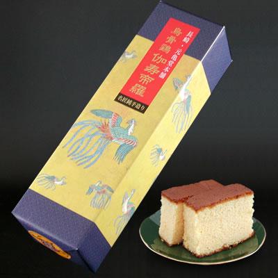 元亀堂本舗 烏骨鶏(うこっけい)カステラ 0.75斤