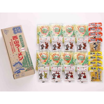 西山製麺 札幌名産 西山16食DXセット