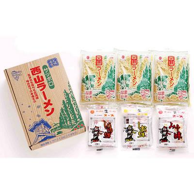 西山製麺 札幌名産 西山LL6食セット