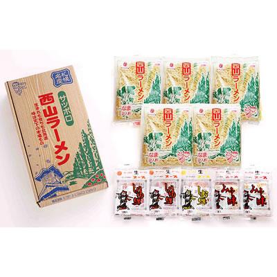 西山製麺 札幌名産 西山LL10食セット