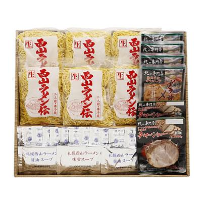 西山製麺 ラーメン伝12食ギフト <具付タイプ>