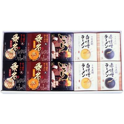 西山製麺 こだわりラーメン店10食ギフト
