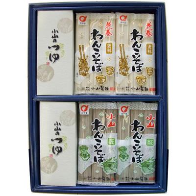 小山製麺 わんこ喰べあるき(つゆ付) OW-B