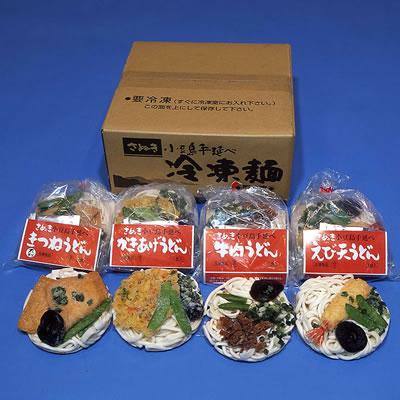 創麺屋 冷凍調理手延うどん8食セット RF-35