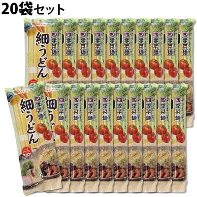 田靡製麺 四季彩麺細うどん[色麺入り] (20袋セット)