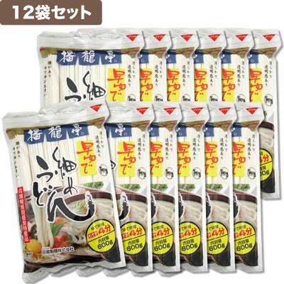 田靡製麺 早ゆで細めうどん (12袋セット)