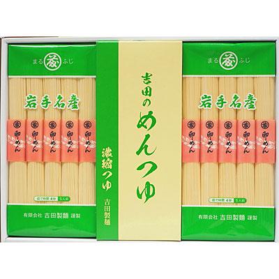 吉田製麺 卵めん ギフト用化粧箱入り2kg(つゆ付)