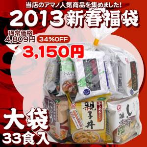 アマノフーズ [数量限定] 2013新春福袋 大袋(19種類/33食入)