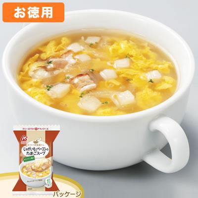 アマノフーズ 【お徳用】おうちで洋食屋さん「じゃがいもとベーコンのたまごスープ」(8食入×8箱セット)