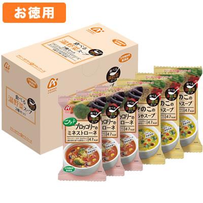 アマノフーズ 【お徳用セット】食べる温野菜スープ2種セット(2種類/6食入×6箱セット)