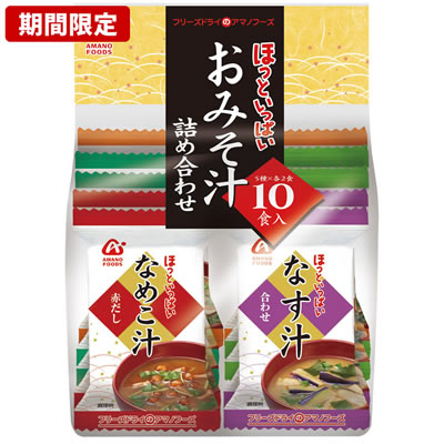 アマノフーズ [期間限定] フリーズドライ ほっといっぱいみそ汁詰め合わせ袋(10食入)