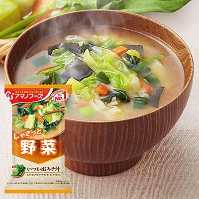 アマノフーズ フリーズドライ いつものおみそ汁「野菜」(10食入)