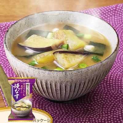 アマノフーズ フリーズドライ 味わうおみそ汁「焼なす」(10食入)