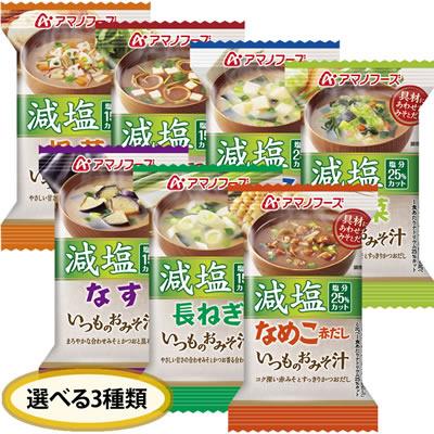 アマノフーズ 【選べるお徳用セット】フリーズドライ 減塩いつものおみそ汁(10食入×6箱セット)