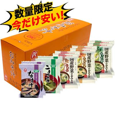 アマノフーズ [数量限定]【お徳用】フリーズドライ おみそ汁バラエティセットMJ (人気商品10食入×6箱)