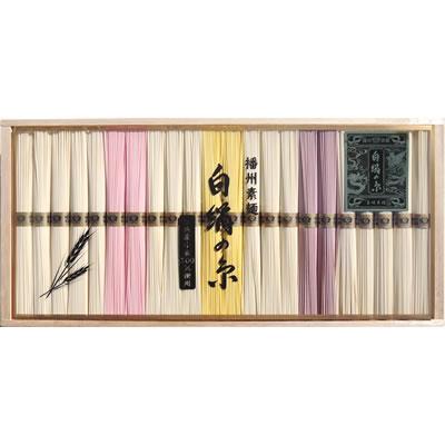 田靡製麺 国内産小麦粉使用播州素麺 白絹乃糸 44束 HZT-50I
