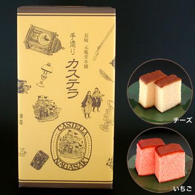 長崎元亀堂本舗 カステラ2本詰め合わせ 0.5斤 チーズ1本・いちご1本