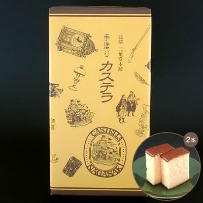 長崎元亀堂本舗 カステラ2本詰め合わせ 0.5斤 プレーン(蜂蜜味)2本