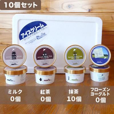 ラ・レトリなかしべつ アイスクリーム 10個セット 抹茶×10