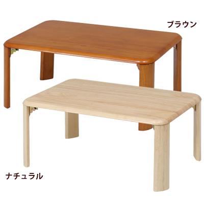 折脚ローテーブル 7550