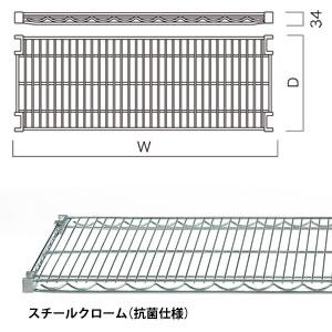メッシュシェルフ(W1200×D350) スチールクローム (1枚入) BC281A35C12