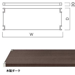 木製フラットシェルフ(W720×D300) 木製ダーク (1枚入) BC285A30D07