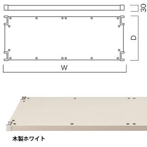 木製フラットシェルフ転び止め仕様(W900×D300) 木製ホワイト (1枚入) BC285A30W09K