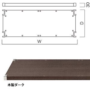 木製フラットシェルフ転び止め仕様(W720×D350) 木製ダーク BC285A35D07K(1枚入)
