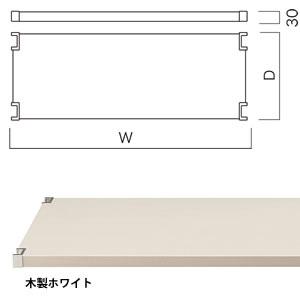 木製フラットシェルフ(W900×D450) 木製ホワイト (1枚入) BC285A45W09