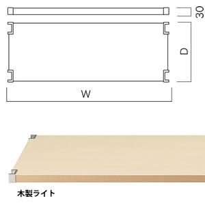 木製フラットシェルフ(W720×D600) 木製ライト (1枚入) BC285A60L07