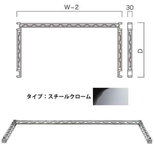 C型クロスバー(W720×D300) スチールクローム (1本入) BC287A30C07