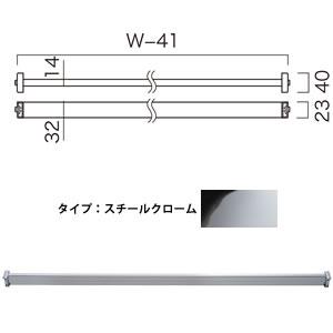 フックバー(W600) スチールクローム (1本入) BC289A600C