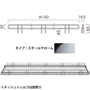 メッシュシェルフ転び止め 正面・背面用(W1200) スチールクローム (1本入) BC298P1200C