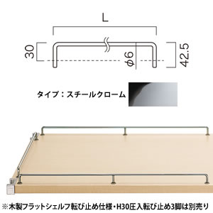 木製フラットシェルフ用H30圧入転び止め2脚 側面用(D450) スチールクローム (1本入) JG129E01MCR