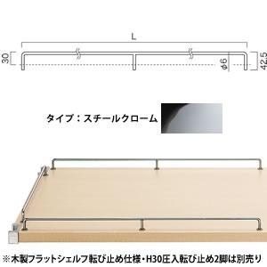 木製フラットシェルフ用H30圧入転び止め3脚 正面・背面用(W720) スチールクローム (1本入) JG133E01MCR